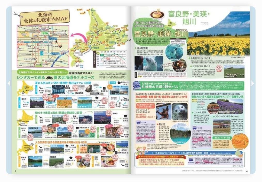 HIS関西事業部企画・旅行商品のパンフレット『Ciao 北海道』富良野・美瑛・旭川ページ