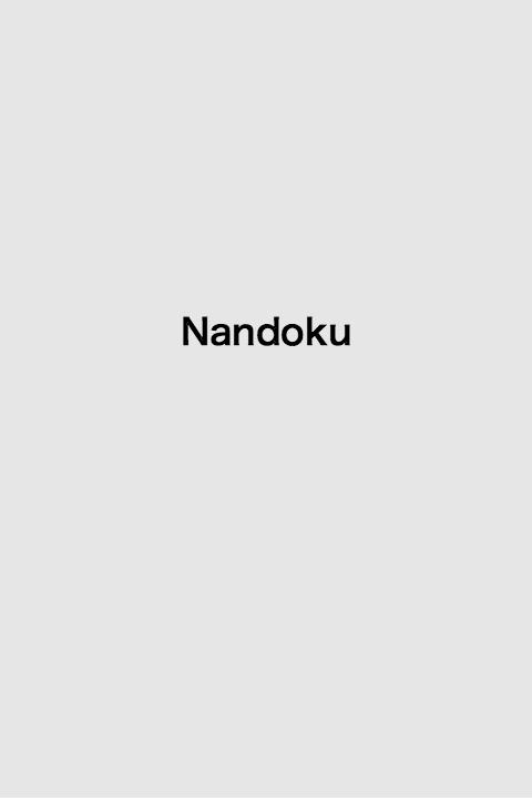 nandoku_title.png