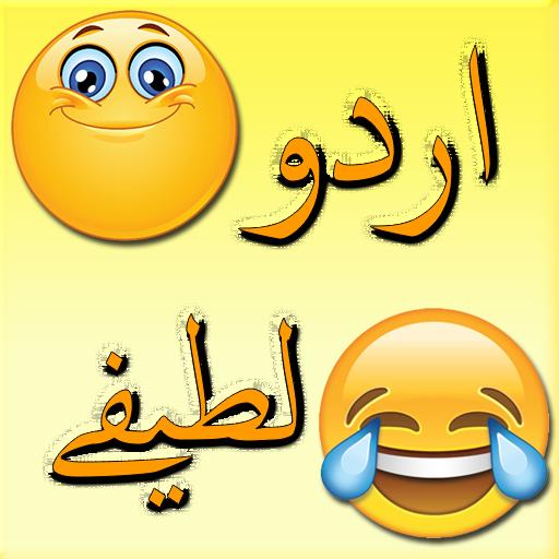 Lateefay funny in Urdu