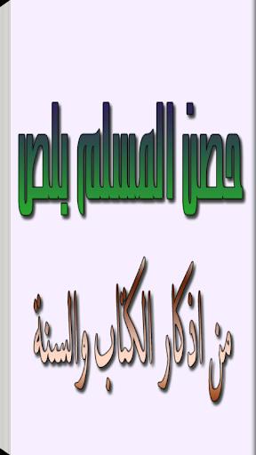 حصن المسلم بلص
