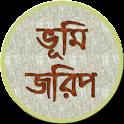 ভূমি জরিপ  Land Survey icon