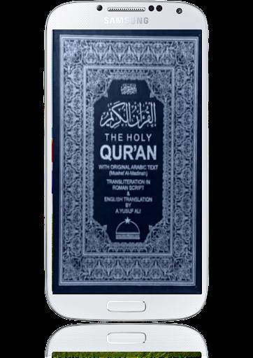 古蘭經(閱讀和聽)