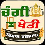 Changi Kheti - Punjabi App - Agricultural Punjab Icon