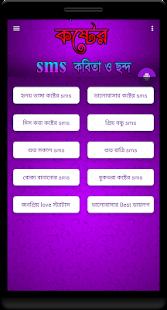 কষ্টের এস এম এস - Sad Sms Bangla on Windows PC