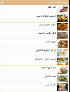 اكلات رمضانية 2016 screenshot 0