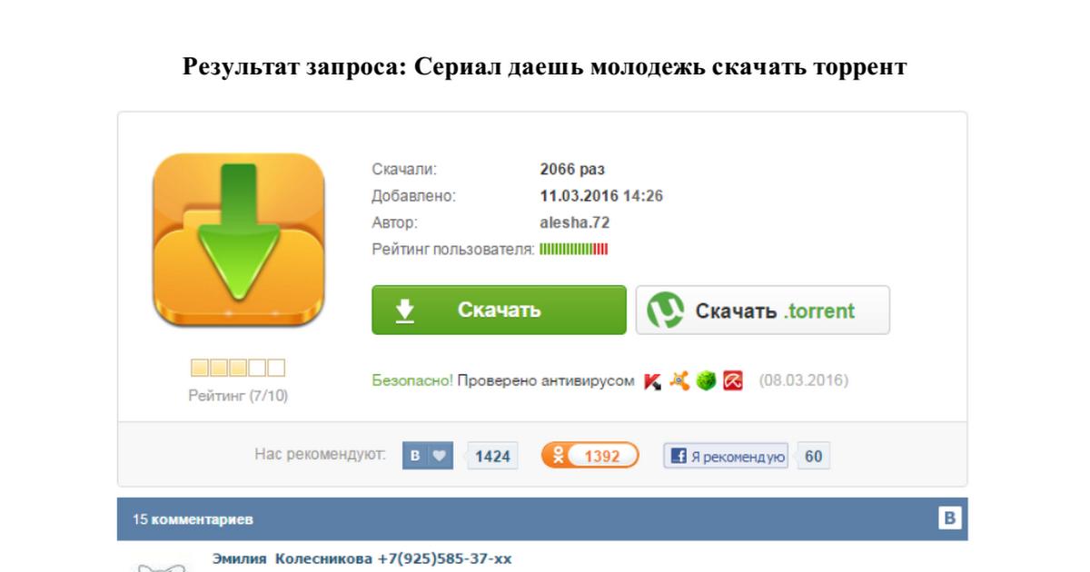 Даёшь молодёжь! / 158-я серия (25. 11. 2012) iptvrip by shel • 7tor.