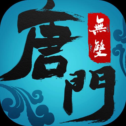 遊戲App|唐門無雙 LOGO-3C達人阿輝的APP