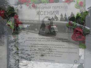 """Photo: """"Мост Ксении"""". Пешеходный переход Горьковского шоссе в точке """"28"""""""