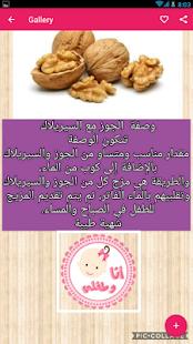 وصفات طبيعية لزيادة الوزن و الذكاء للاطفال - náhled