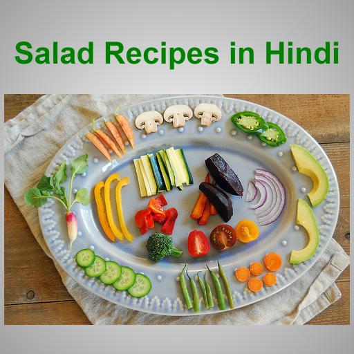 Salad Recipes in Hindi
