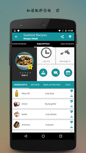 玩免費遊戲APP|下載海鲜食谱 app不用錢|硬是要APP