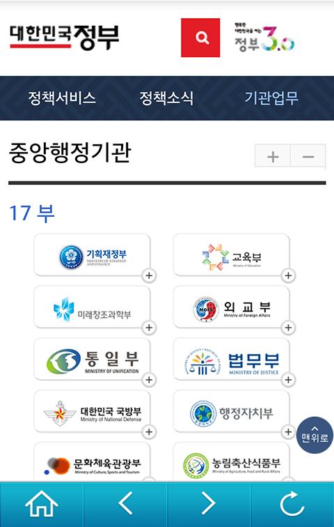 대한민국정부포털- screenshot