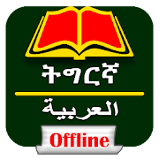 Tigrinya to arabic Offline Dictionary