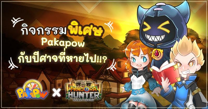 Pakapow x Pandora Hunter กิจกรรมพิเศษจับมือ 2 เกมไทย