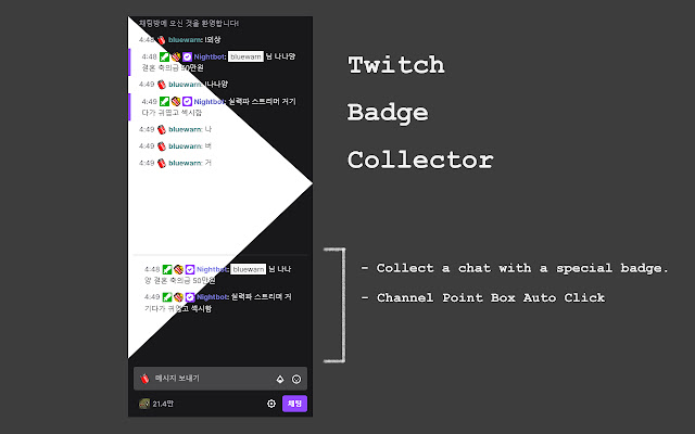 Twitch Badge Collector