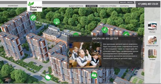 ЖК «Ольгино парк» готов принять новых жильцов 9