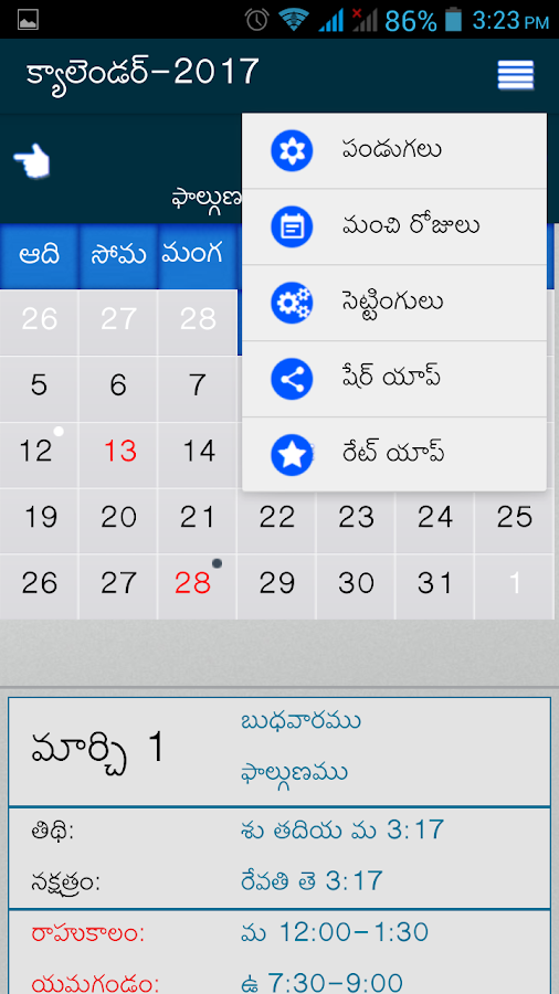 Telugu Calendar 2017- screenshot