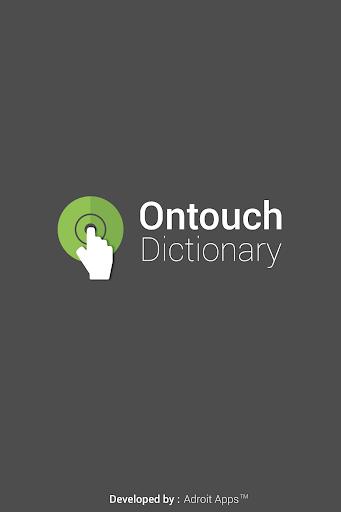 タッチ辞書に - ポップアップ