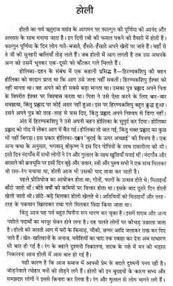 Essay on picnic in rainy season in marathi