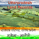 Uttarpradesh Bhulekh for PC-Windows 7,8,10 and Mac