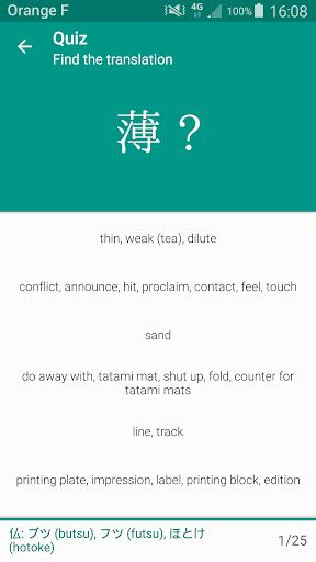 玩免費教育APP|下載Tsukiji - Kanji JLPT app app不用錢|硬是要APP