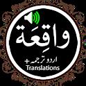 Surah Waqiah - Qari Basit Audio - Sudais icon