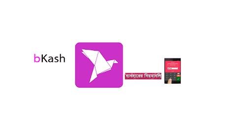 bkash 1 0 2 apk download for Android • com creativeappsbd bkash
