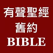 有聲聖經 舊約