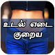 உடல் எடை குறைய Weight Loss Diet Plan Tips in Tamil Download on Windows
