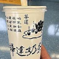 樺達奶茶(台鐵新左營店)