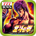 [777TOWN]パチスロ北斗の拳(2011) icon