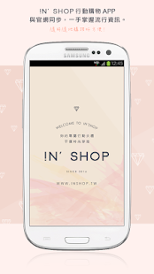 IN SHOP:平價時尚穿搭- screenshot thumbnail