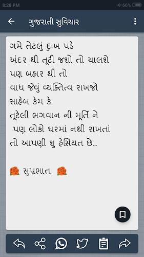 Download Gujarati Good Morning Message ગજરત