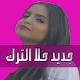 جديد أغاني حلا الترك بدون نت Hala Alturk 2019 for PC-Windows 7,8,10 and Mac