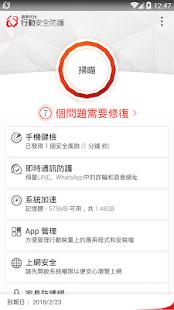 行動安全防護與防毒 Screenshot