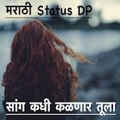 DP & status in Marathi