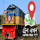 Download Bangladesh Railway tracking online For PC Windows and Mac
