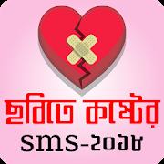 ছবি সহ কষ্টের এস এম এস ২০১৮ – koster sms bangla