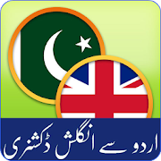 English to Urdu | All Languages Translations