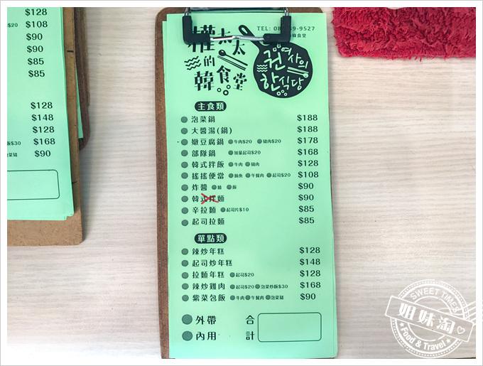 權太太的韓食堂