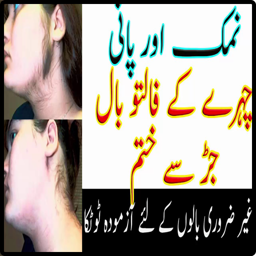 Permanent Hair Removal Desi Totka 2017