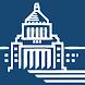 国会議員要覧 平成31年2月版