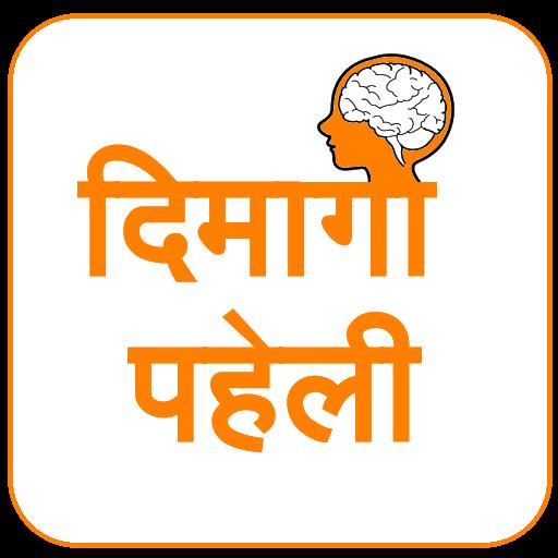 Dimagi Paheli - Hindi Puzzles - Apps on Google Play