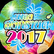 Songkarn Music 2017