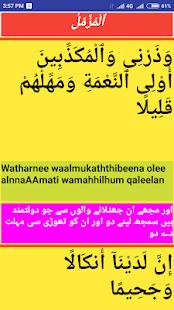 Surah Muzammil In Arabic With Urdu Translation for PC-Windows 7,8,10 and Mac apk screenshot 6