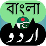 Bengali to Urdu Translator