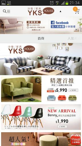 YKS居家:時尚新穎真皮沙發