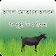 ছাগল মোতাজাতকরন ও দুগ্ধ উৎপাদন ~ Goat Care for PC Windows 10/8/7