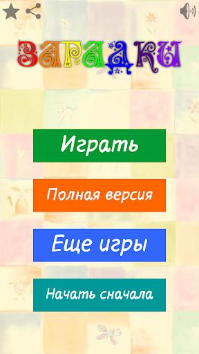 u0417u0430u0433u0430u0434u043au0438 android2mod screenshots 1