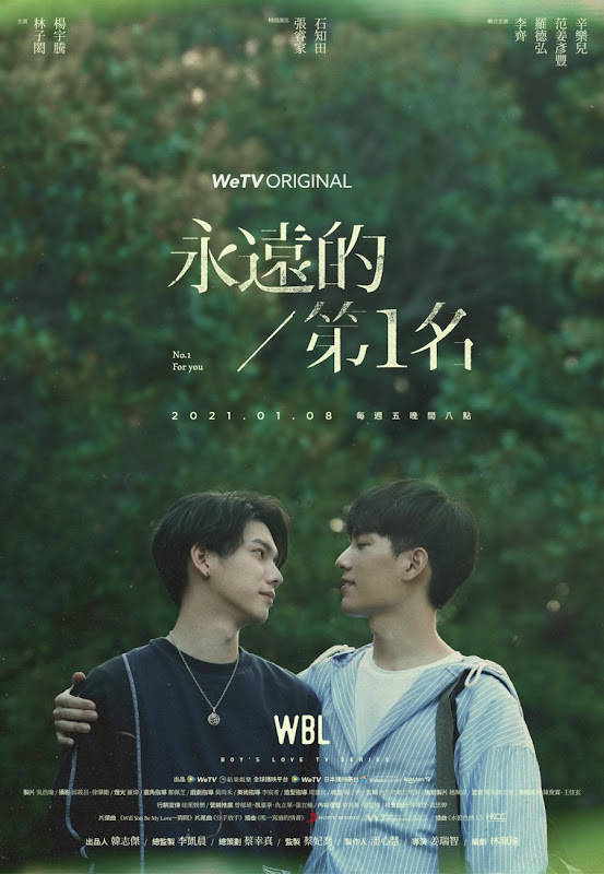 We Best Love: No. 1 For You / WBL Taiwan Web Drama